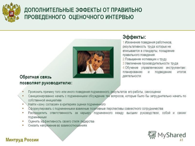 Минтруд России 41 Эффекты: 1. Изменение поведения работников, результативность труда которых не вписывается в стандарты, поощрение правильного поведения 2. Повышение мотивации к труду 3. Увеличение производительности труда 4. Обучение управленческим