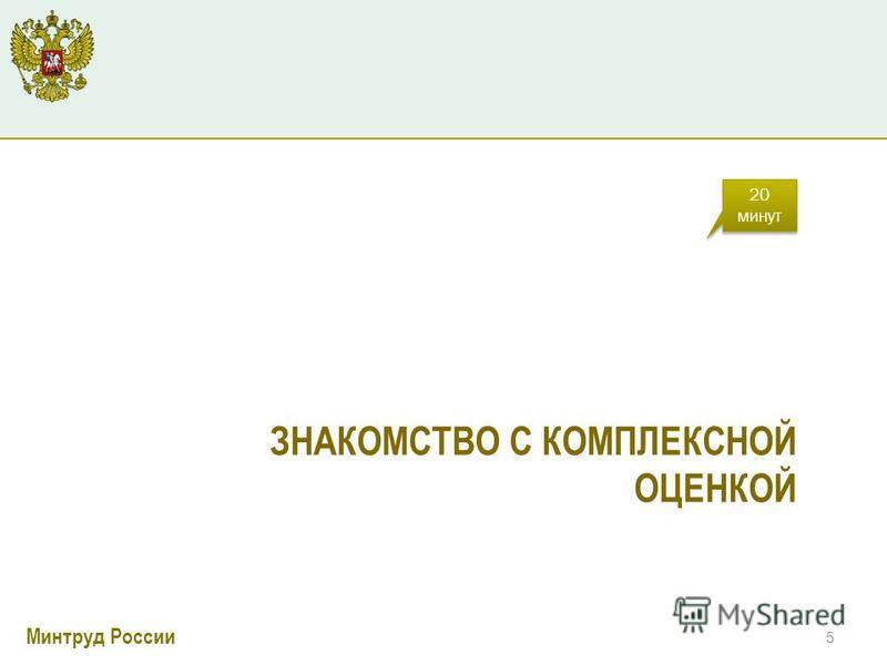 Минтруд России ЗНАКОМСТВО С КОМПЛЕКСНОЙ ОЦЕНКОЙ 20 минут 5