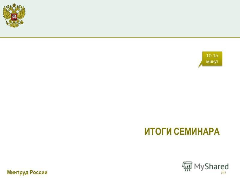 Минтруд России ИТОГИ СЕМИНАРА 50 10-15 минут