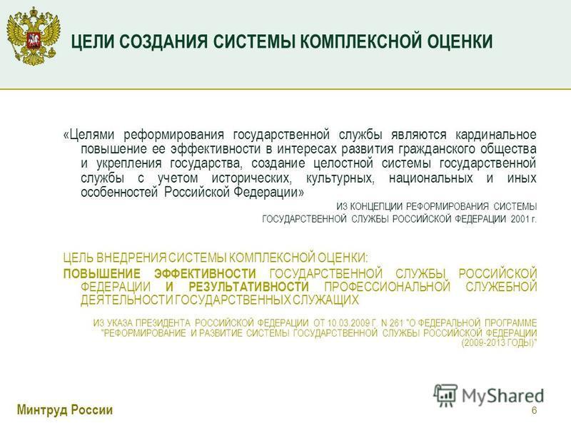 Минтруд России «Целями реформирования государственной службы являются кардинальное повышение ее эффективности в интересах развития гражданского общества и укрепления государства, создание целостной системы государственной службы с учетом исторических