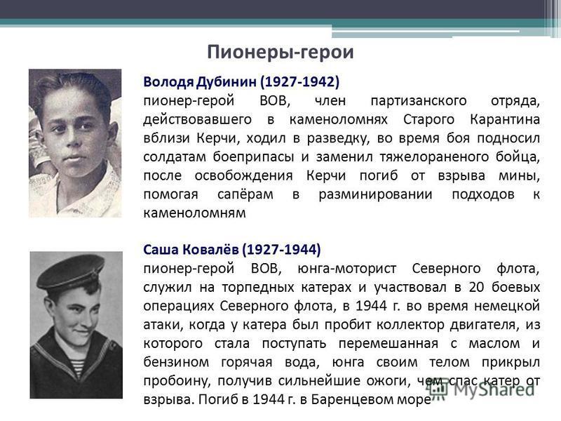 Саша Ковалёв (1927-1944) пионер-герой ВОВ, юнга-моторист Северного флота, служил на торпедных катерах и участвовал в 20 боевых операциях Северного флота, в 1944 г. во время немецкой атаки, когда у катера был пробит коллектор двигателя, из которого ст