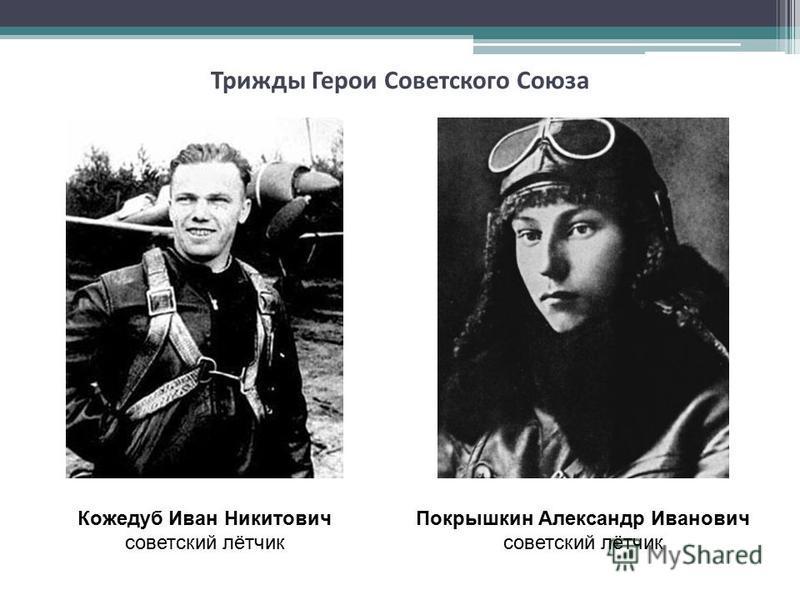 Трижды Герои Советского Союза Покрышкин Александр Иванович советский лётчик Кожедуб Иван Никитович советский лётчик