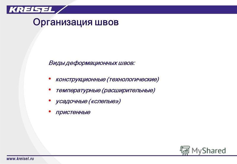 Организация швов Виды деформационных швов: конструкционные (технологические) температурные (расширительные) усадочные («слепые») пристенные