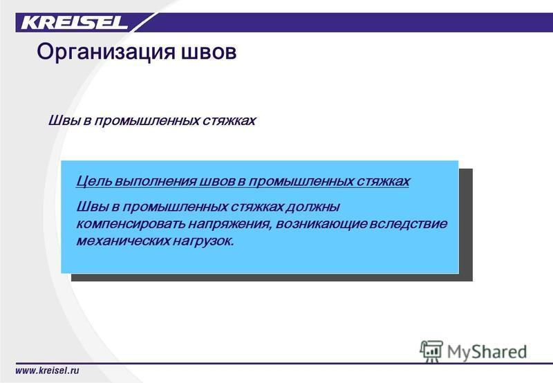 Организация швов Цель выполнения швов в промышленных стяжках Швы в промышленных стяжках должны компенсировать напряжения, возникающие вследствие механических нагрузок. Швы в промышленных стяжках