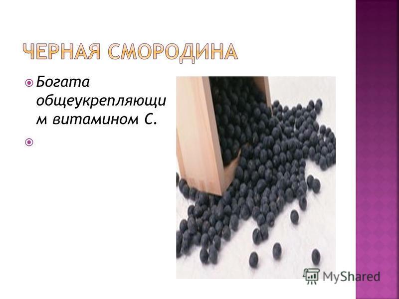 Богата общеукрепляющийй м витамином С.