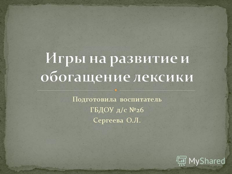 Подготовила воспитатель ГБДОУ д/с 26 Сергеева О.Л.