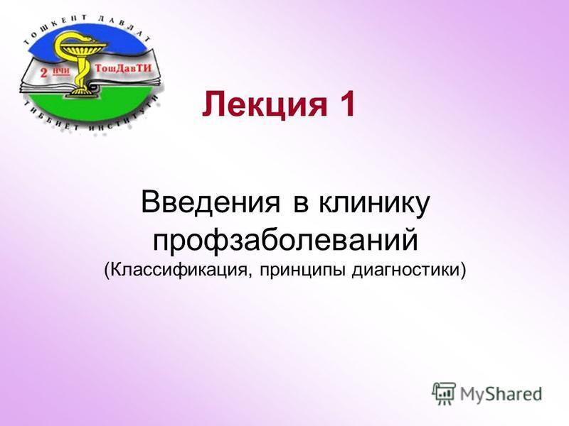 Введения в клинику профзаболеваний (Классификация, принципы диагностики) Лекция 1