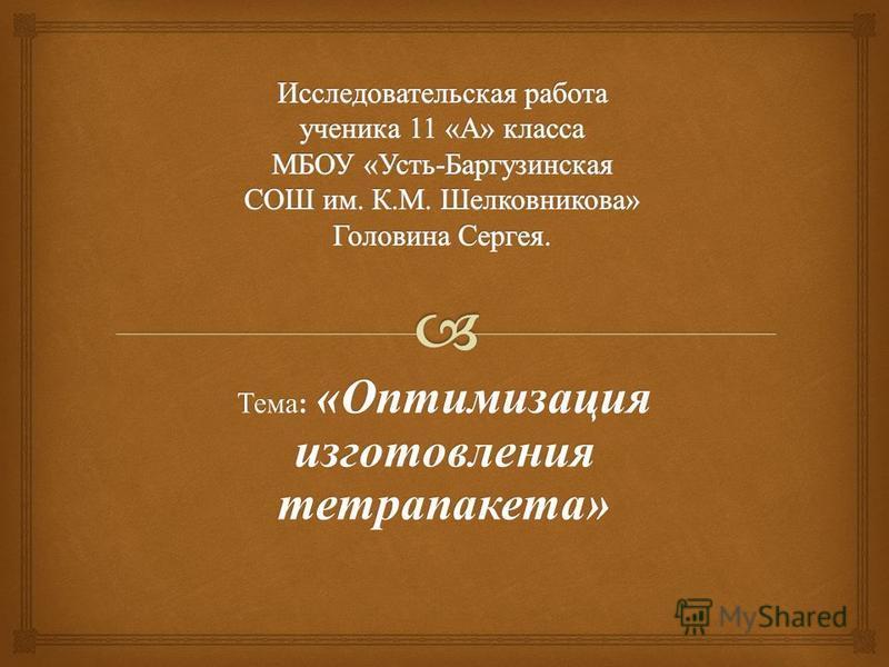 Тема : « Оптимизация изготовления тетрапакета »