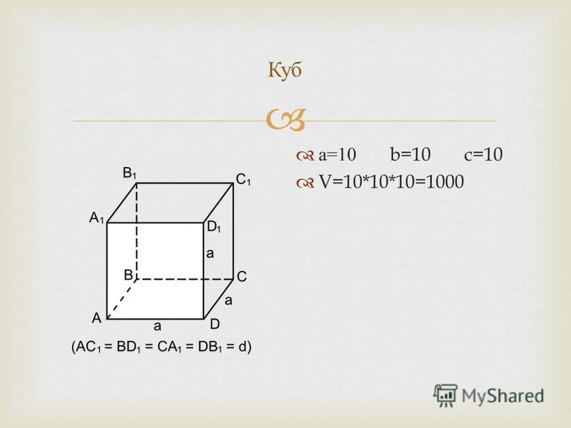 Куб а =10 b=10 c=10 V=10*10*10=1000