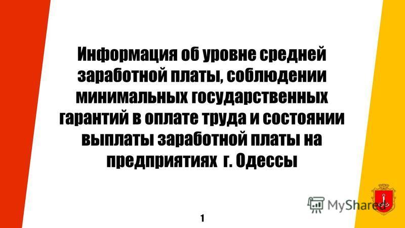1 Информация об уровне средней заработной платы, соблюдении минимальных государственных гарантий в оплате труда и состоянии выплаты заработной платы на предприятиях г. Одессы