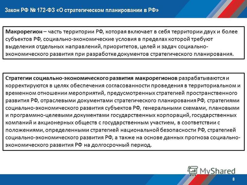 Закон РФ 172-ФЗ «О стратегическом планировании в РФ» Стратегии социально-экономического развития макрорегионов разрабатываются и корректируются в целях обеспечения согласованности проведения в территориальном и временном отношении мероприятий, предус