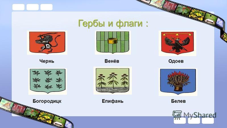 Гербы и флаги : Чернь Венёв Одоев Богородицк ЕпифаньБелев