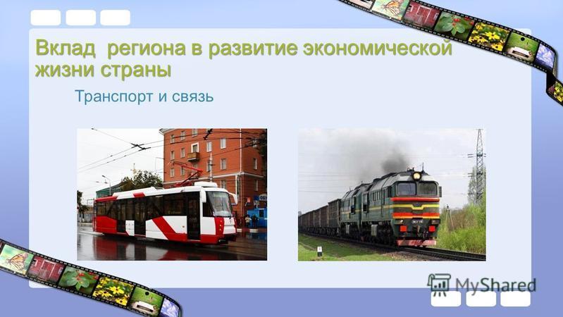 Вклад региона в развитие экономической жизни страны Транспорт и связь