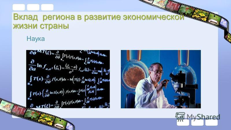 Вклад региона в развитие экономической жизни страны Наука