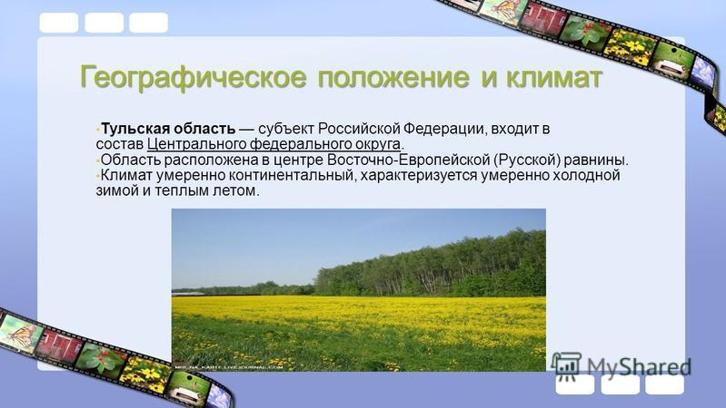 Географическое положение и климат Тульская область субъект Российской Федерации, входит в состав Центрального федерального округа. Область расположена в центре Восточно-Европейской (Русской) равнины. Климат умеренно континентальный, характеризуется у