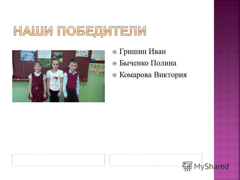 Гришин Иван Быченко Полина Комарова Виктория