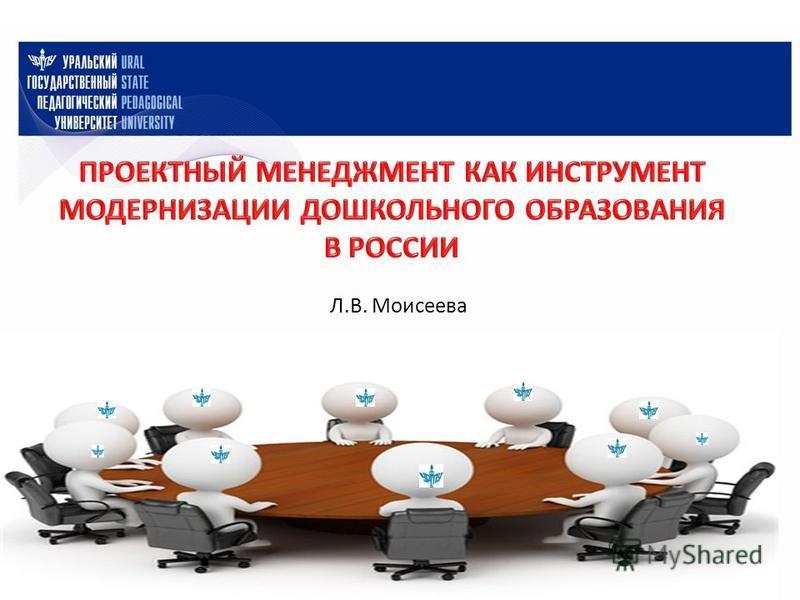 Л.В. Моисеева