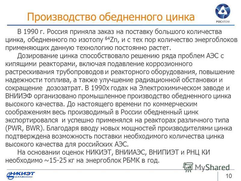 10 В 1990 г. Россия приняла заказ на поставку большого количества цинка, обедненного по изотопу 64 Zn, и с тех пор количество энергоблоков применяющих данную технологию постоянно растет. Дозирование цинка способствовало решению ряда проблем АЭС с кип