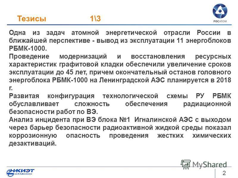 2 Тезисы 1\3 Одна из задач атомной энергетической отрасли России в ближайшей перспективе - вывод из эксплуатации 11 энергоблоков РБМК-1000. Проведение модернизаций и восстановления ресурсных характеристик графитовой кладки обеспечили увеличение сроко