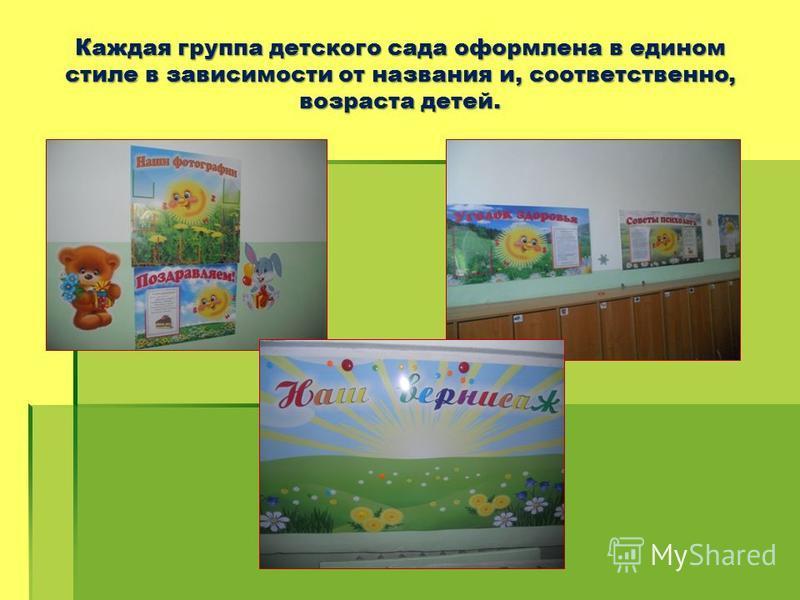 Каждая группа детского сада оформлена в едином стиле в зависимости от названия и, соответственно, возраста детей.