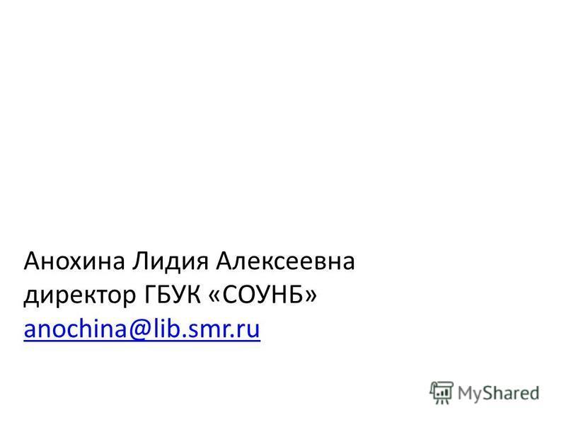 Анохина Лидия Алексеевна директор ГБУК «СОУНБ» anochina@lib.smr.ru anochina@lib.smr.ru