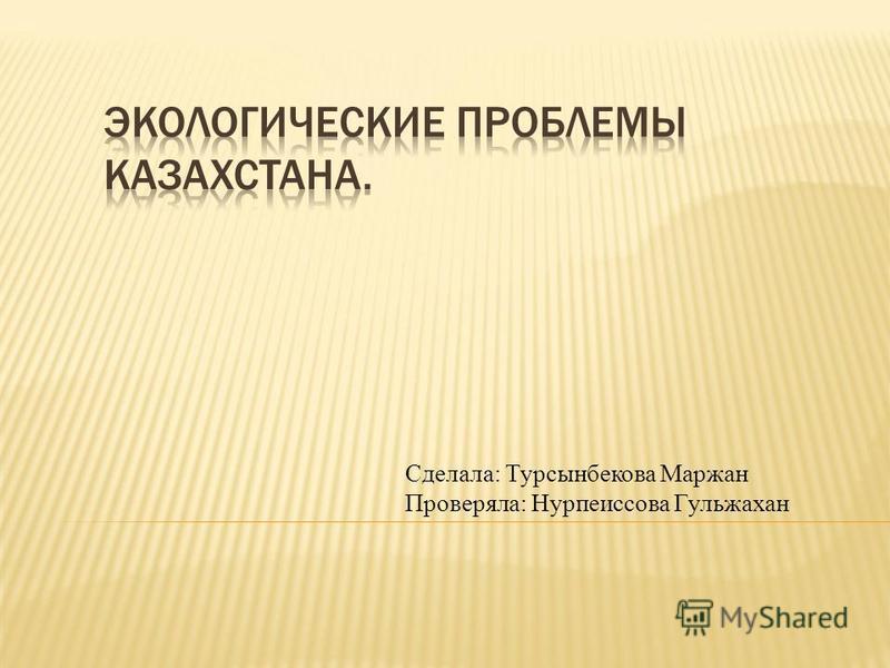 Сделала: Турсынбекова Маржан Проверяла: Нурпеиссова Гульжахан