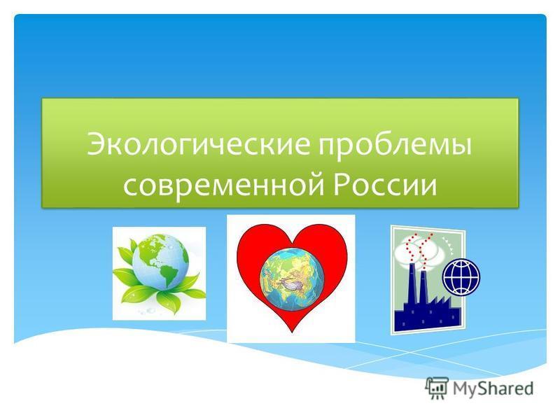 Экологические проблемы современной России