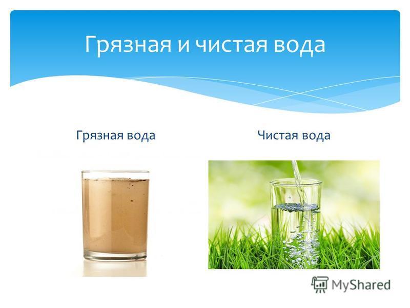 Грязная и чистая вода Грязная вода Чистая вода