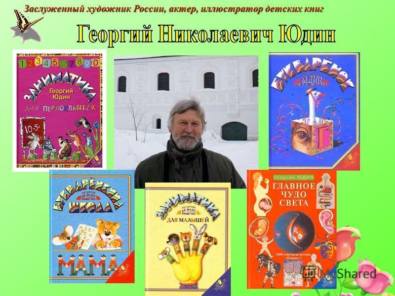 Заслуженный художник России, актер, иллюстратор детских книг Заслуженный художник России, актер, иллюстратор детских книг