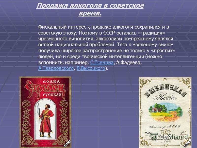 Фискальный интерес к продаже алкоголя сохранился и в советскую эпоху. Поэтому в СССР осталась «традиция» чрезмерного винопития, алкоголизм по-прежнему являлся острой национальной проблемой. Тяга к «зеленому змию» получила широкое распространпение не