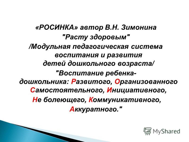 «РОСИНКА» автор В.Н. Зимонина