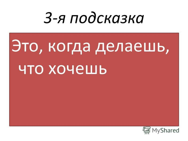 3-я подсказка Это, когда делаешь, что хочешь