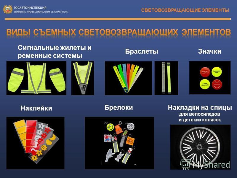 СВЕТОВОЗВРАЩАЮЩИЕ ЭЛЕМЕНТЫ Сигнальные жилеты и ременные системы Браслеты Значки Hаклейки Накладки на спицы для велосипедов и детских колясок Брелоки