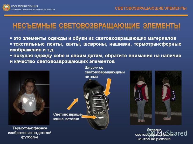 СВЕТОВОЗВРАЩАЮЩИЕ ЭЛЕМЕНТЫ это элементы одежды и обуви из световозвращающих материалов текстильные ленты, канты, шевроны, нашивки, термотрансферные изображения и т.д. покупая одежду себе и своим детям, обратите внимание на наличие и качество световоз