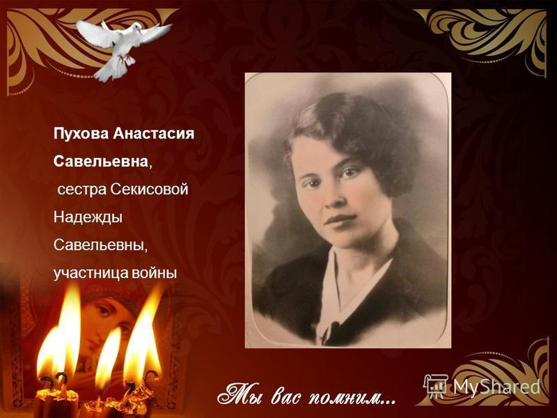 Пухова Анастасия Савельевна, сестра Секисовой Надежды Савельевны, участница войны