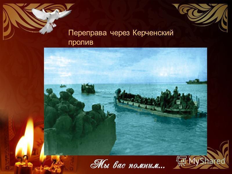 Переправа через Керченский пролив