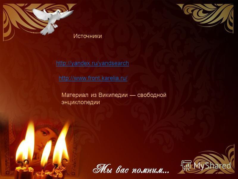 http://yandex.ru/yandsearch Источники : http://www.front.karelia.ru/ Материал из Википедии свободной энциклопедии