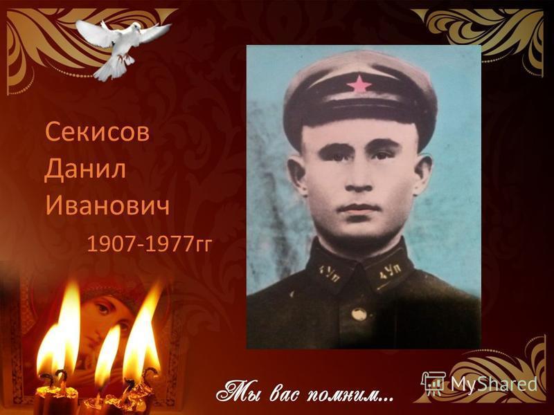 Секисов Данил Иванович 1907-1977 гг