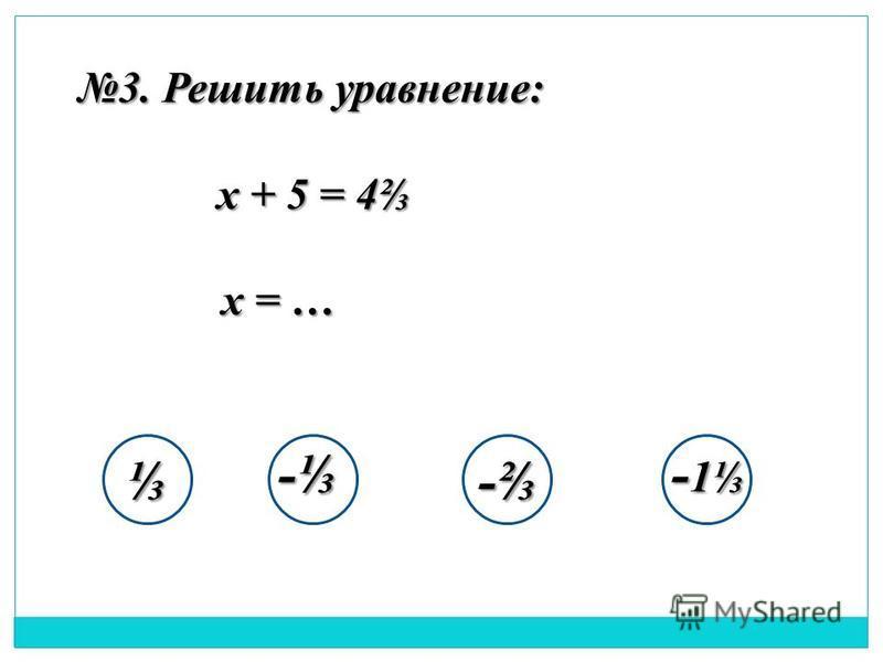 3. Решить уравнение: x + 5 = 4 x = … x = … - - -1-1-1-1