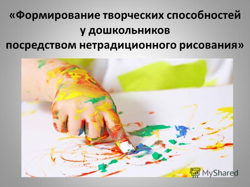 «Формирование творческих способностей у дошкольников посредством нетрадиционного рисования»