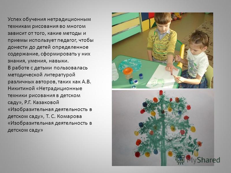 Успех обучения нетрадиционным техникам рисования во многом зависит от того, какие методы и приемы использует педагог, чтобы донести до детей определенное содержание, сформировать у них знания, умения, навыки. В работе с детьми пользовалась методическ