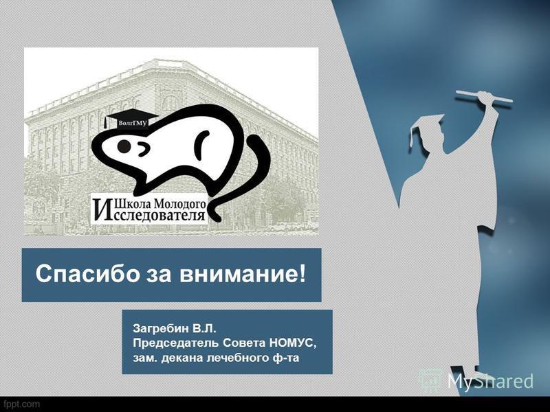 Спасибо за внимание! Загребин В.Л. Председатель Совета НОМУС, зам. декана лечебного ф-та