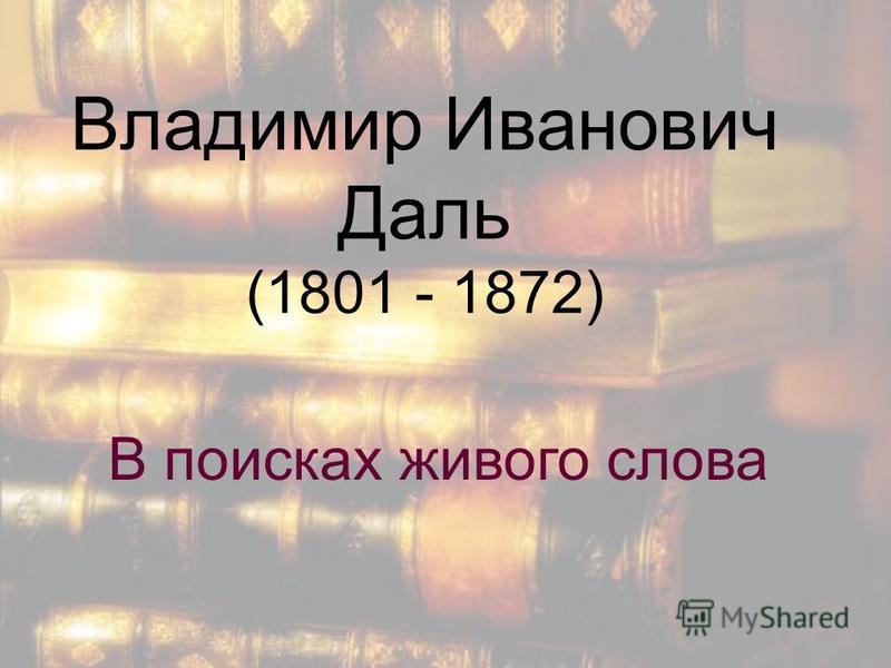 Владимир Иванович Даль (1801 - 1872) В поисках живого слова