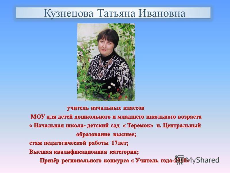 Кузнецова Татьяна Ивановна