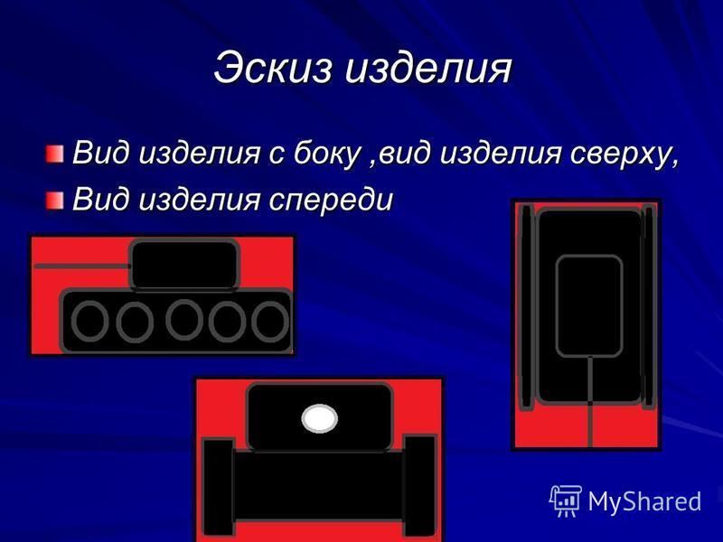 Эскиз изделия Вид изделия с боку,вид изделия сверху, Вид изделия спереди