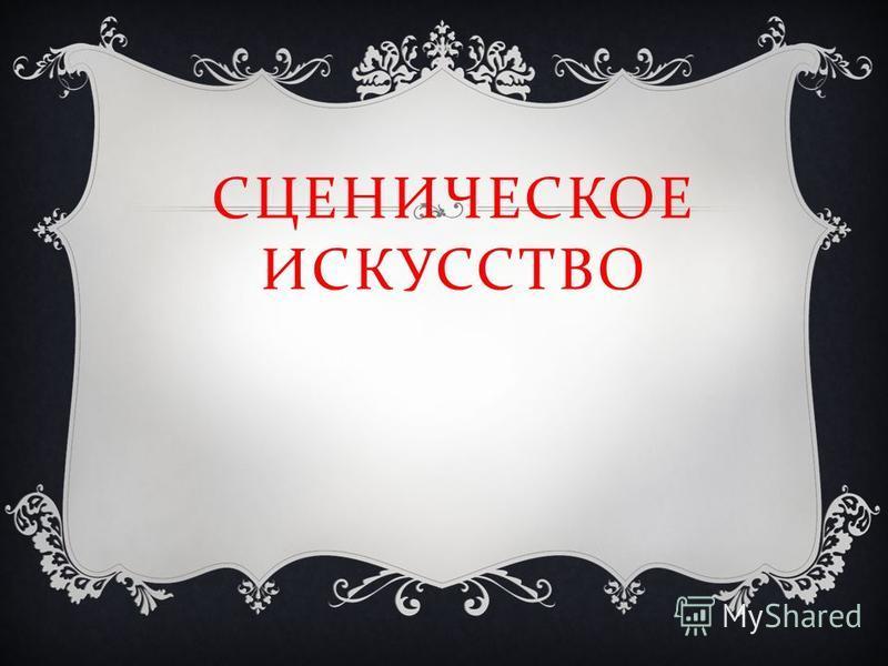 СЦЕНИЧЕСКОЕ ИСКУССТВО