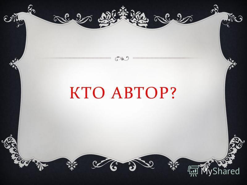 КТО АВТОР ?