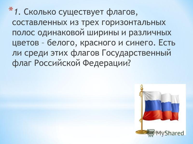 * 1. Сколько существует флагов, составленных из трех горизонтальных полос одинаковой ширины и различных цветов – белого, красного и синего. Есть ли среди этих флагов Государственный флаг Российской Федерации?