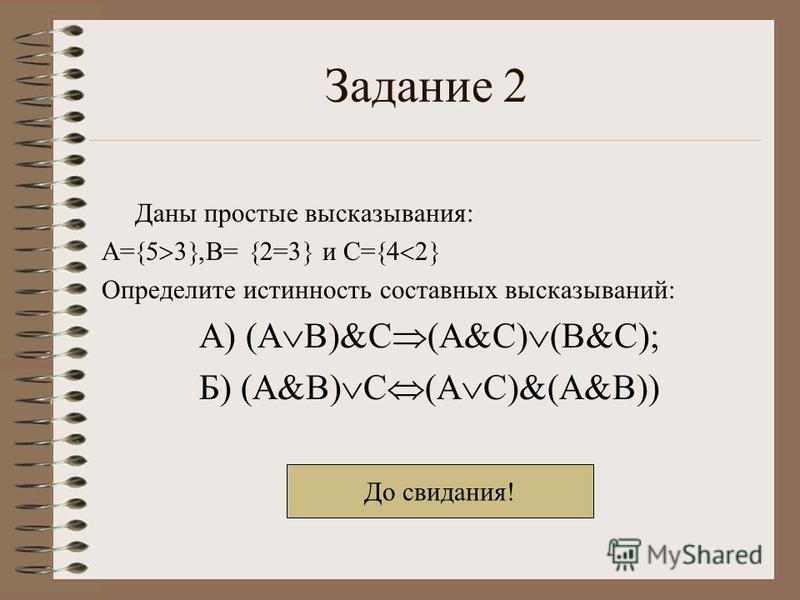 Задание 1. Даны простые высказывания: А={Принтер- устройство ввода информации}, В={Процессор- устройство обработки информации}, С={Монитор – устройство хранения информации}, D={Клавиатура – устройство ввода информации}. Определите истинность составны
