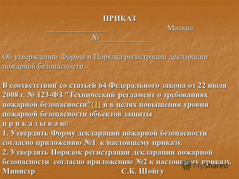 ПРИКАЗ _______________ Москва ____________ Об утверждении Формы и Порядка регистрации декларации пожарной безопасности В соответствии со статьей 64 Федерального закона от 22 июля 2008 г. 123-ФЗ